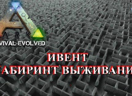 ИВЕНТ «ЛАБИРИНТ ВЫЖИВАНИЯ» ● НАБИРАЕМ 1000 ПОДПИСЧИКОВ